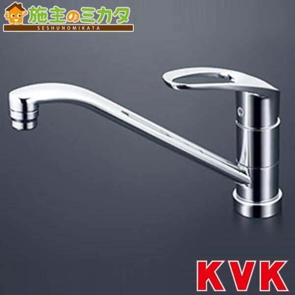 KVK 【KM5011TV12】 流し台用シングルレバー式混合栓 120度規制 混合水栓