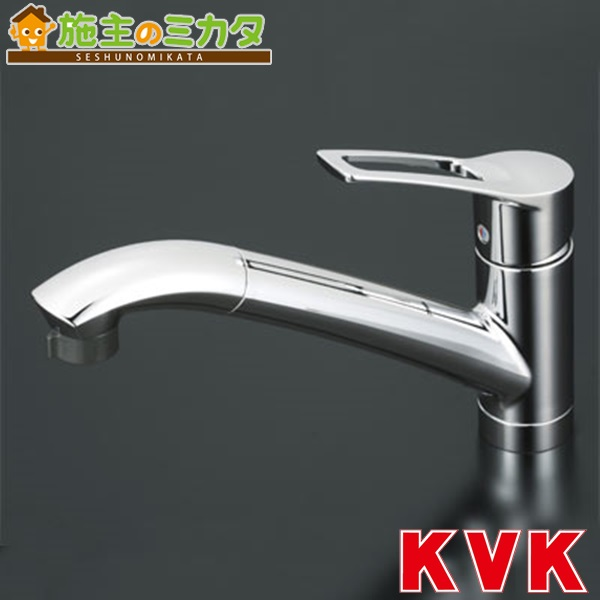KVK 【KM5031T】 流し台用シングルレバー式シャワー付混合栓 混合水栓