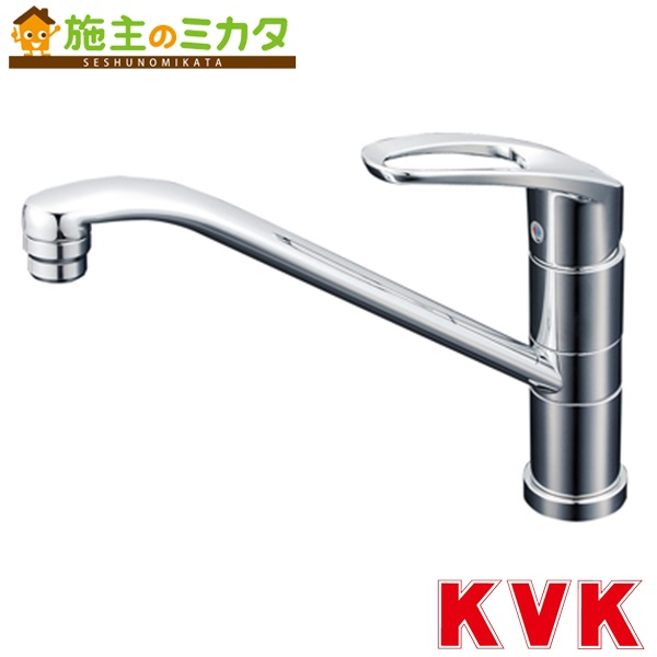 KVK 【KM5051T】 流し台用シングルレバー式混合栓 混合水栓