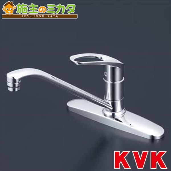 KVK 【KM5091ZT】 流し台用シングルレバー式混合栓 混合水栓