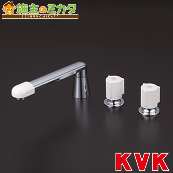KVK 【KM87GTL】 バス用埋込2ハンドル混合栓 ユニオン接続 混合水栓