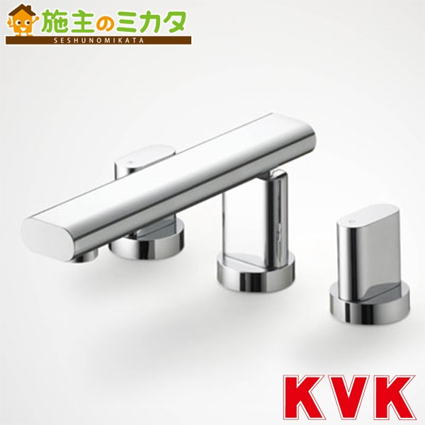 KVK 【KM99】 バス用埋込2ハンドル混合栓 混合水栓