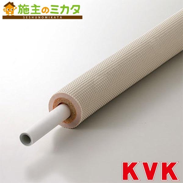 KVK 【MXL-10-1025-S】 アルミ複合管チューブ