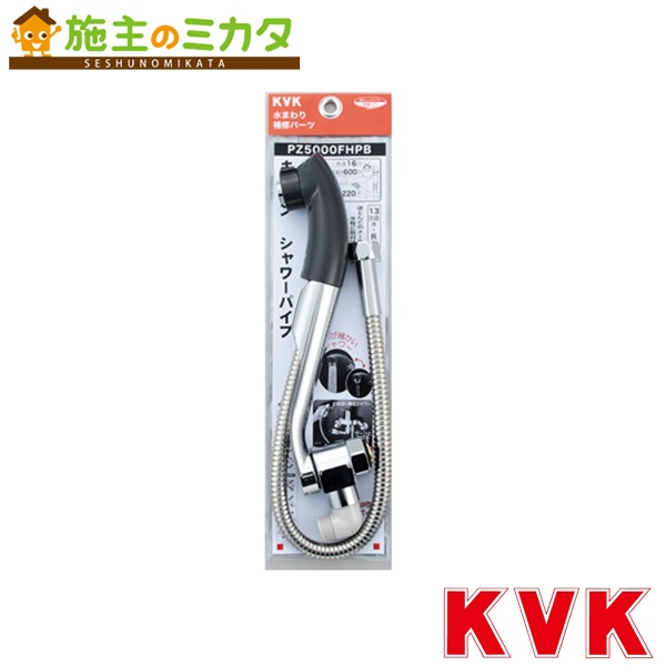 KVK 【PZ5000FHPB】 キッチンシャワーパイプ13(1/2) グレーヘッド