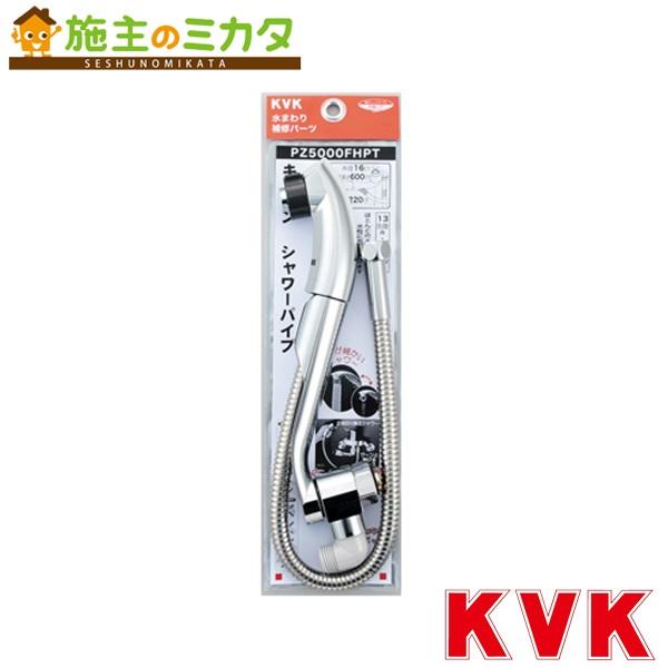 KVK 【PZ5000FHPT】 キッチンシャワーパイプ13(1/2) メッキヘッド