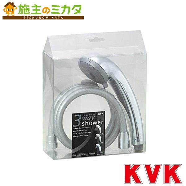 KVK 【PZ986-2】 3wayシャワーセット アタッチメント付