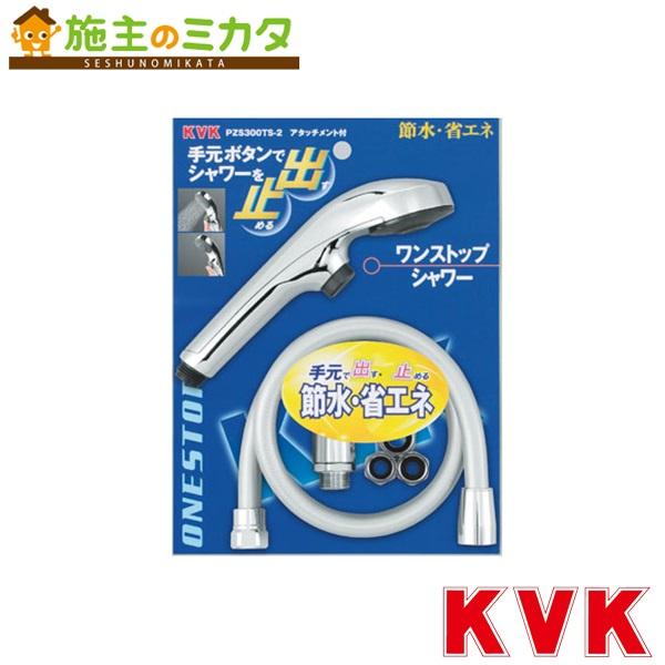 KVK 【PZS300TS-2】 ワンストップシャワー
