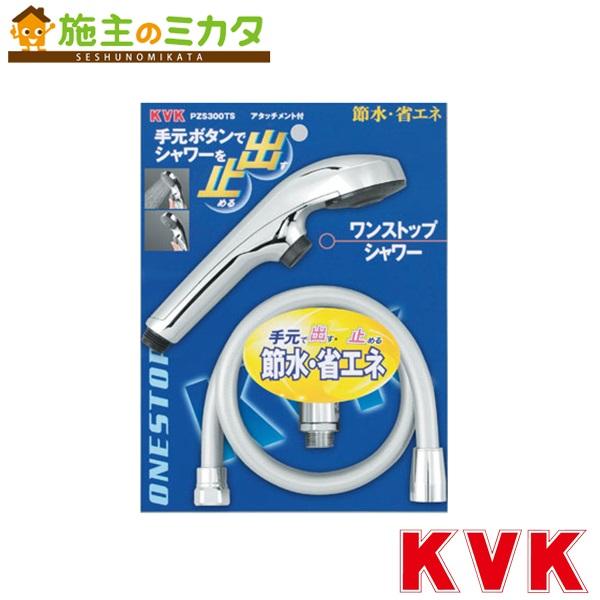 KVK 【PZS300TS】 ワンストップシャワー
