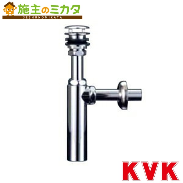 KVK 【VR23B-25】 ボトルトラップ25用 オーバーフローなし ゴム栓なし 排水口カバー付