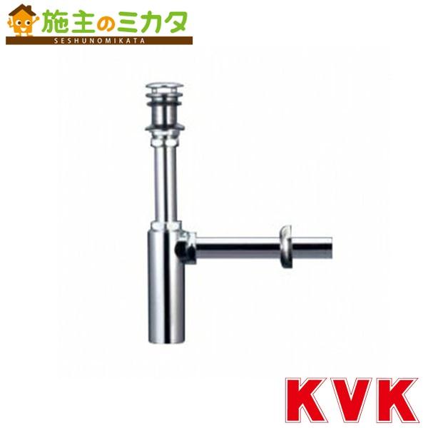 KVK 【VR23B-32】 ボトルトラップ32用 オーバーフローなし ゴム栓なし 排水口カバー付