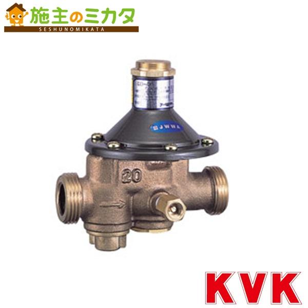 KVK 【WK918-20】 減圧弁