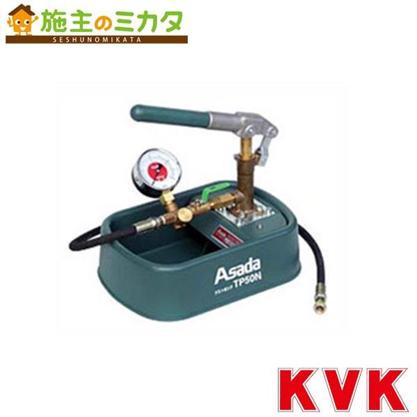 KVK 【WKPS972】 テストポンプ