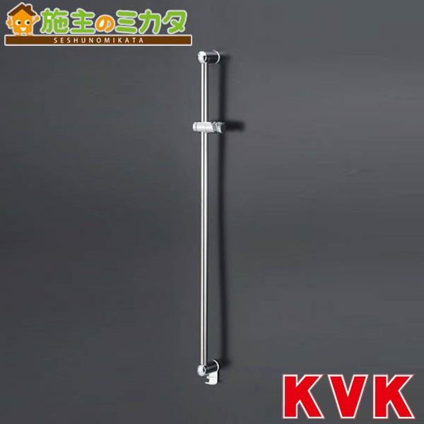 KVK 【Z246NF】 ホースフック付スライドバー 1m メッキ