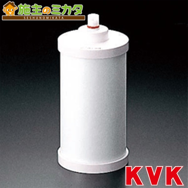 KVK 【Z509】 浄水器用カートリッジ 取替え用