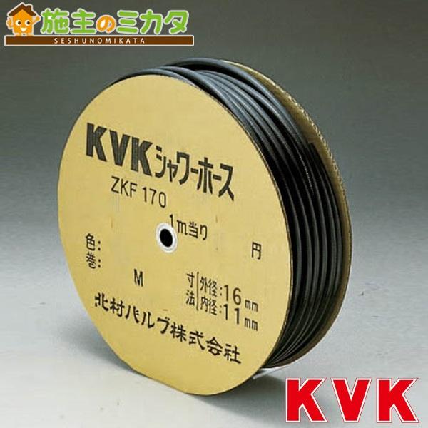 KVK 【ZKF170S-25】 シャワーホース 黒 25m