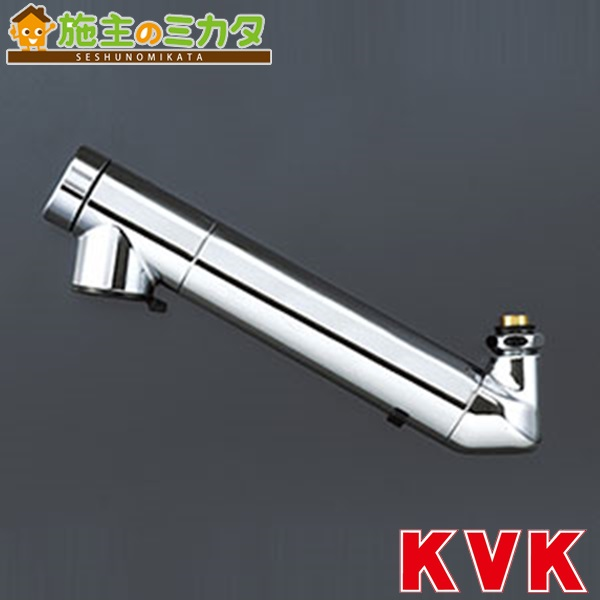 KVK 【ZS202N】 浄水器内蔵パイプ L210mm