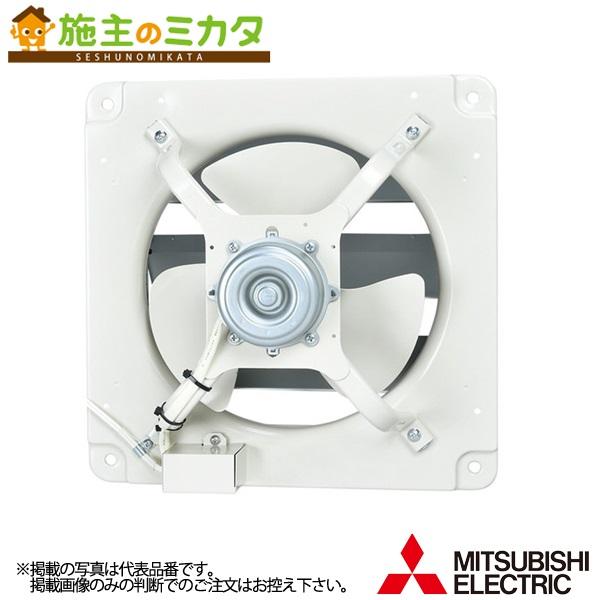 三菱 高静圧形工業用換気扇 【E-40S4】※ 排気形 風圧式 羽根径40cm ★