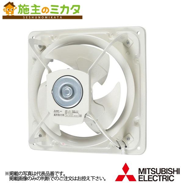 三菱 高静圧形換気扇 【EX-40A】 排気形 シャッターなし ★