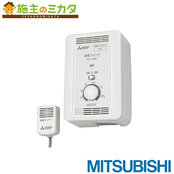 三菱 換気扇 産業用送風機制御システム部材 【FS-10HE1】※ 湿度スイッチ 露出形 ★