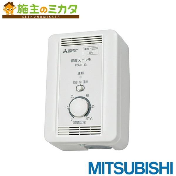 三菱 換気扇 産業用送風機制御システム部材 【FS-6TE1】※ 温度スイッチ 露出形 ★