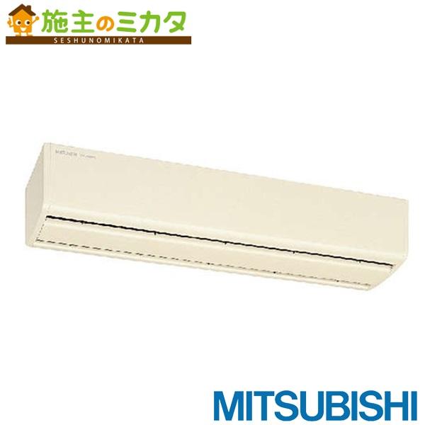 三菱 換気扇 エアーカーテン 【GK-3009T】※ 業務用タイプ ★