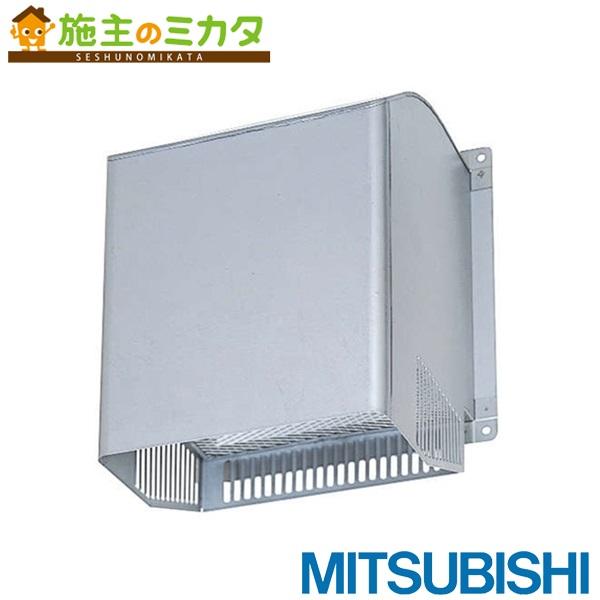 三菱 業務用有圧換気扇用給排気形ウェザーカバーPS 60CSシステム部材 標準タイプD2IH9WYeE