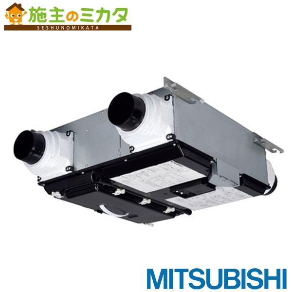 三菱 換気扇 ロスナイセントラル換気システム 【VL-20ZMH3-R-HM】※ HEMS対応 薄型ベーシックシリーズ 右タイプ