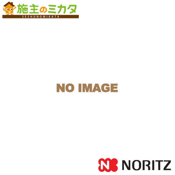 ノーリツ ガス給湯器部材 【0794104】 給排気トップ FF-15トップ φ110 2重管 400型 ★