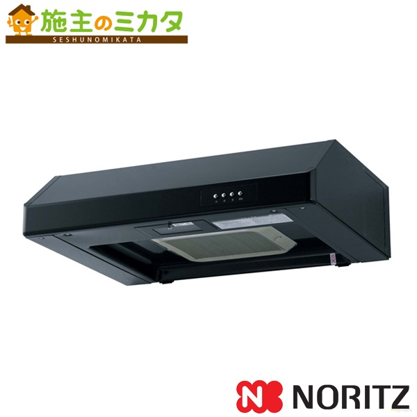 ノーリツ レンジフード 【NFG7F01TBA】 平型 ターボファン 75cmタイプ 色:ブラック ★