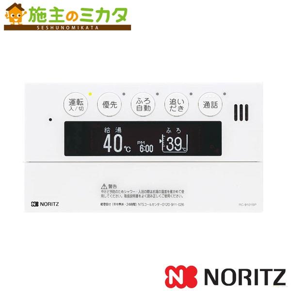 ノーリツ ガス給湯器部材 【RC-9001SP】 浴室リモコン ドットマトリクス表示 ★