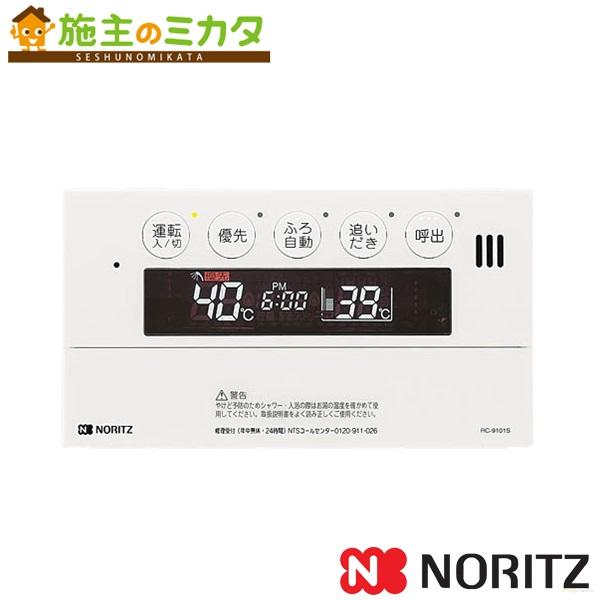 ノーリツ ガス給湯器部材 【RC-9101S】 浴室リモコン ★