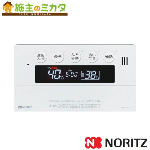 ノーリツ ガス給湯器部材 【RC-9101SP】 浴室リモコン ★