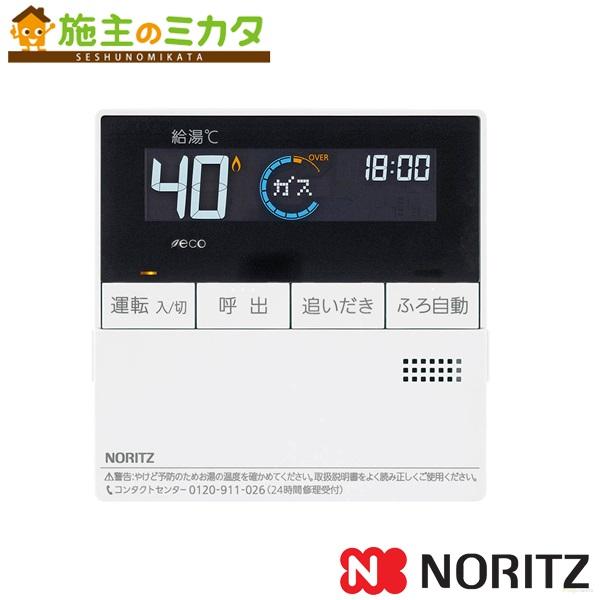 ノーリツ ガス給湯器部材 【RC-D101ME】 台所リモコン ★