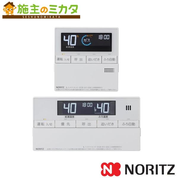 ノーリツ ガス給湯器部材 【RC-J101】 標準リモコン 浴室リモコン 台所リモコン マルチセット