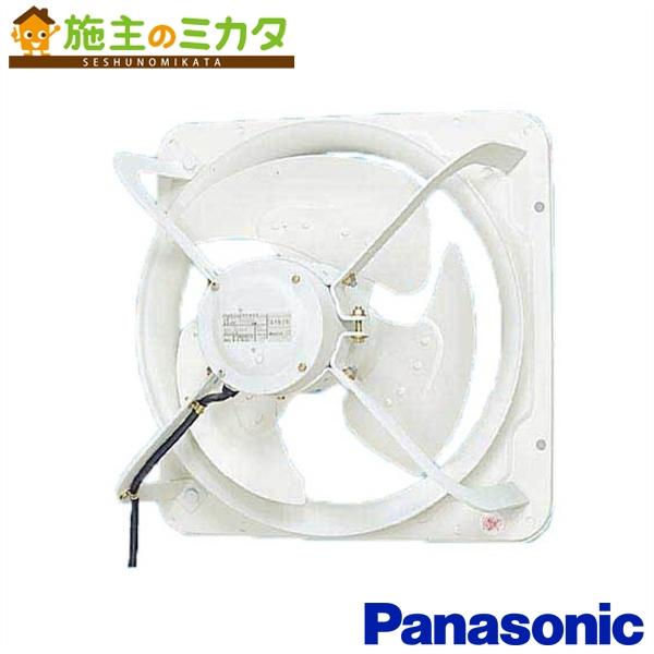 パナソニック 有圧換気扇 【FY-40GTV3】※ 低騒音形 排-給気兼用仕様 40cm ★