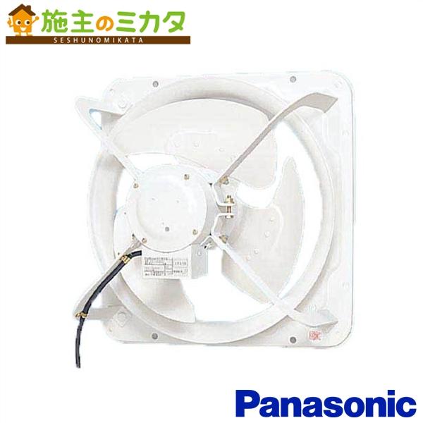 パナソニック 有圧換気扇 【FY-40MSU3】※ 低騒音形 排-給気兼用仕様 40cm ★