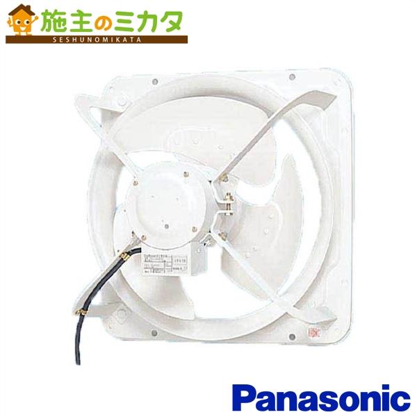 パナソニック 有圧換気扇 【FY-40MSV3】※ 低騒音形 排-給気兼用仕様 40cm ★