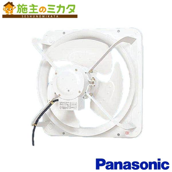 パナソニック 有圧換気扇 【FY-45GTV3】※ 低騒音形 排-給気兼用仕様 45cm ★