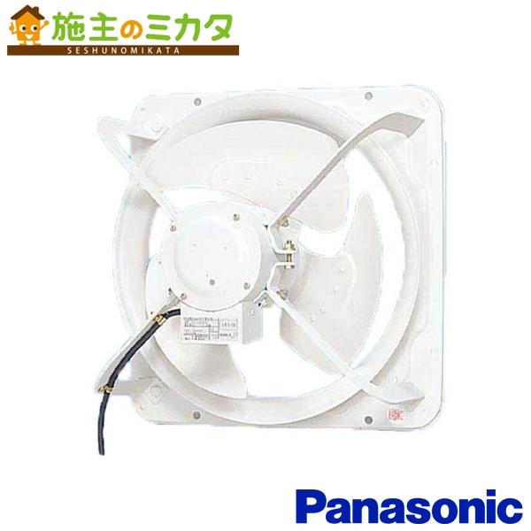 パナソニック 有圧換気扇 【FY-45MTV3】※ 低騒音形 排-給気兼用仕様 45cm ★