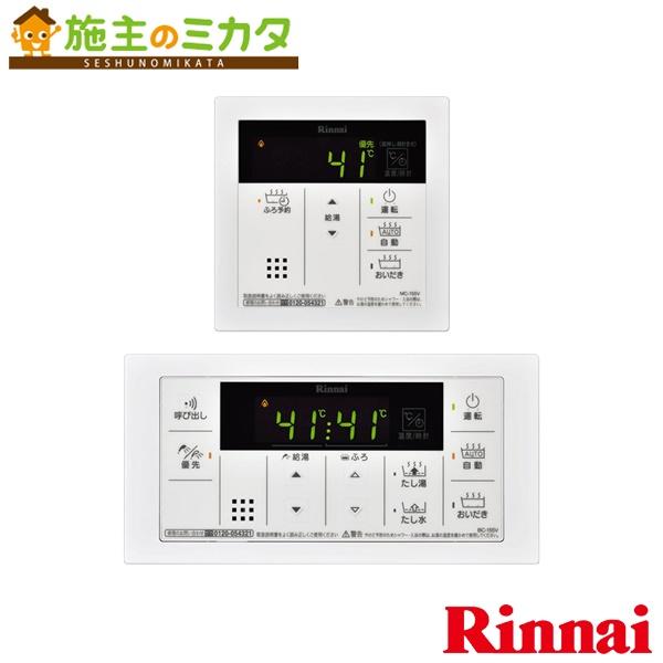 リンナイ 給湯器 【MBC-120V(T)】 ガスふろ給湯器浴室・台所リモコンセット ボイス機能