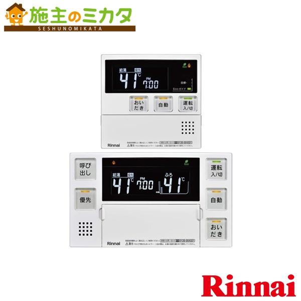 リンナイ 給湯器部材 【MBC-230V(T)】 浴室 台所 リモコンセット インターホン機能なし