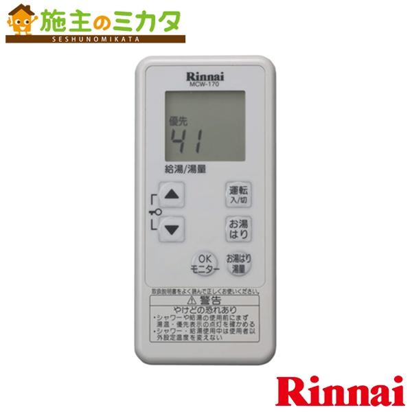 リンナイ 給湯器 【MCTW-170】 ガス給湯専用機 台所ユニットと通信ユニットのセット