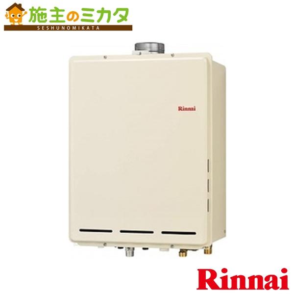 リンナイ 給湯器 【RUF-A1605AU(B)】 ガスふろ給湯器 16号 設置フリータイプ PS上方排気型 屋外 PS フルオート 20A
