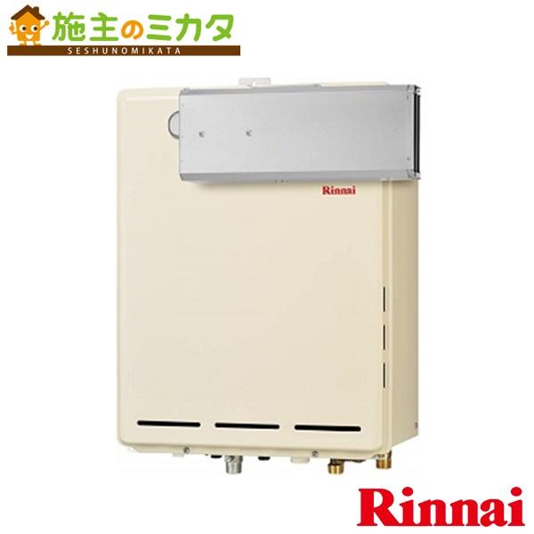 リンナイ 給湯器 【RUF-A1615AA(B)】 ガスふろ給湯器 16号 設置フリータイプ アルコーブ設置型 屋外 壁掛 PS フルオート 15A