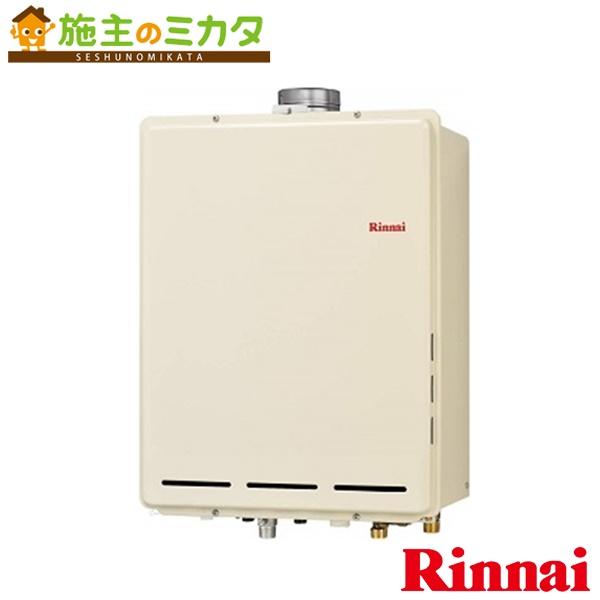 リンナイ 給湯器 【RUF-A1615AU(B)】 ガスふろ給湯器 16号 設置フリータイプ PS上方排気型 屋外 PS フルオート 15A