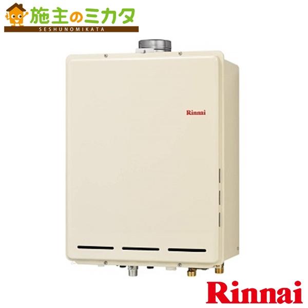 リンナイ 給湯器 【RUF-A2005AU(B)】 ガスふろ給湯器 20号 設置フリータイプ PS上方排気型 屋外 PS フルオート 20A