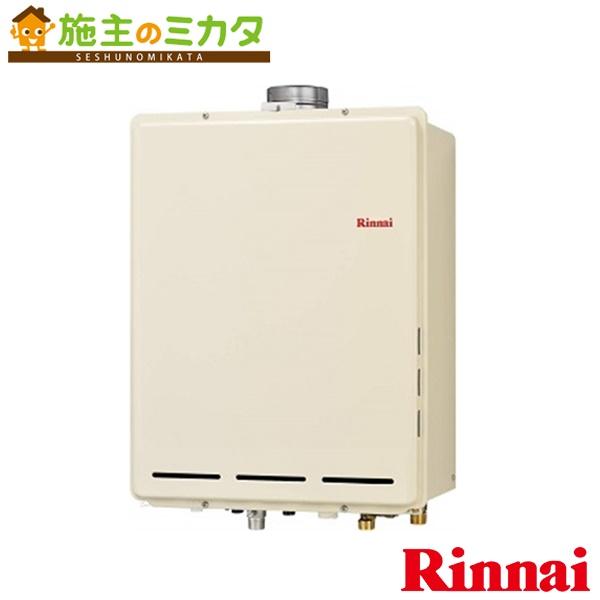 リンナイ 給湯器 【RUF-A2005SAU(B)】 ガスふろ給湯器 20号 設置フリータイプ PS上方排気型 屋外 PS オート 20A