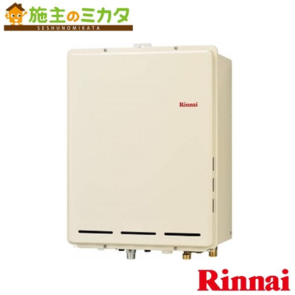 リンナイ 給湯器 【RUF-A2015AB(B)】 ガスふろ給湯器 20号 設置フリータイプ PS後方排気型 屋外 PS フルオート 15A