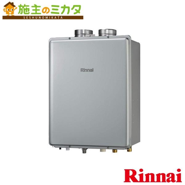 リンナイ 給湯器 【RUF-E1605AF(A)】 ガスふろ給湯器 16号 設置フリータイプ エコジョーズ PS給排気延長型 PS RF方式 フルオート 20A