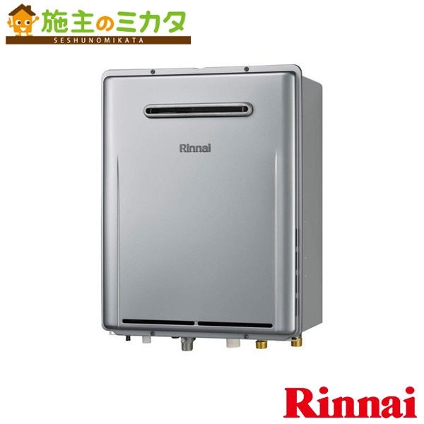 リンナイ 給湯器 【RUF-E1605AW(A)】 ガスふろ給湯器 16号 設置フリータイプ エコジョーズ 屋外 壁掛 フルオート 20A